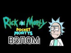 Обзор и гайд игры Pocket Morty, получаем на деньги прокачку