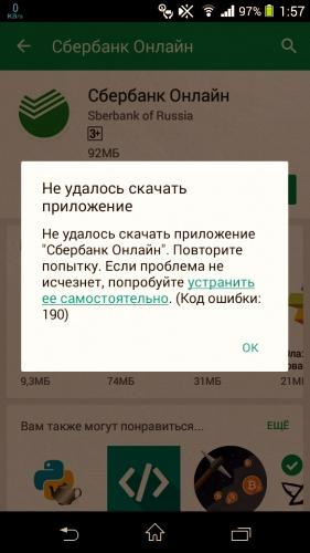 Ошибка Google Play Market код 190