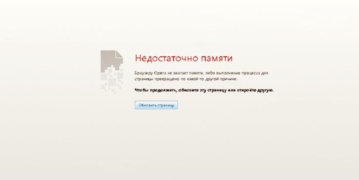 Недостаточно памяти web-браузер Opera