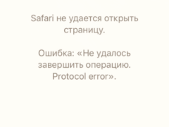 """IPhone Safari """"Не удается открыть страницу"""" или ошибка «Не удалось завершить операцию. Protocol error»"""