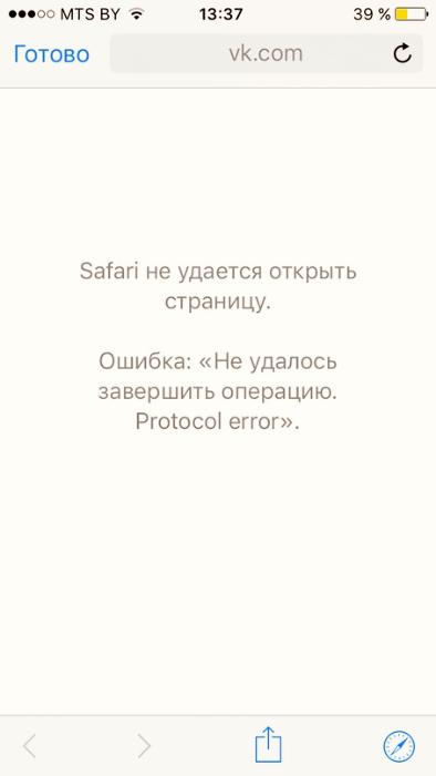 Ошибка в браузере Safari IPhone Не удается открыть страницу или не удалось завершить операцию. Protocol error