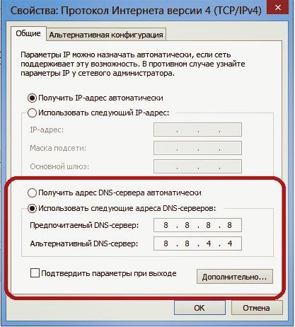 Обновление параметров DNS-сервера протокол интернета TCP/IPv4