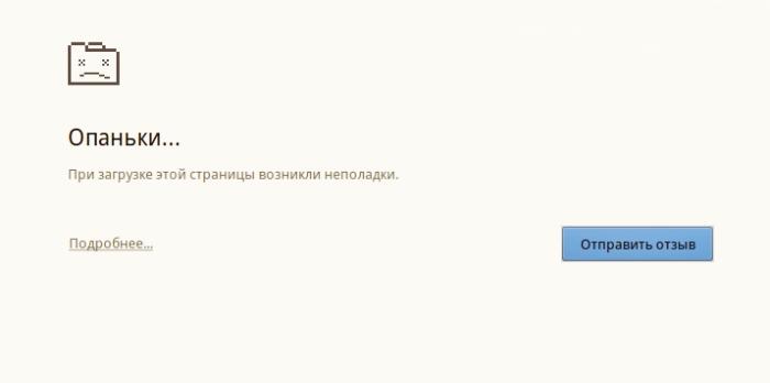Опаньки…При загрузке этой страницы возникли неполадки Google Chrome
