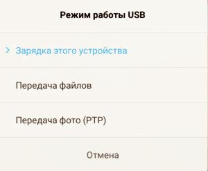 Выбор режима определения мобильного устройства