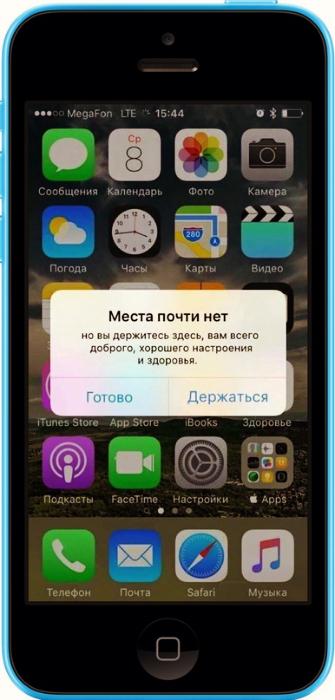 Как очистить память IPhone. Не хватает свободного места