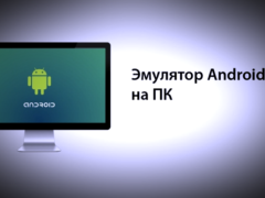 Эмулятор Android игр на пк BlueStacks и Nox App Player что скачать на русском?