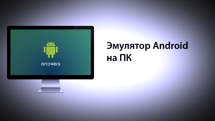 BlueStacks и Nox App Player эмулятор на android