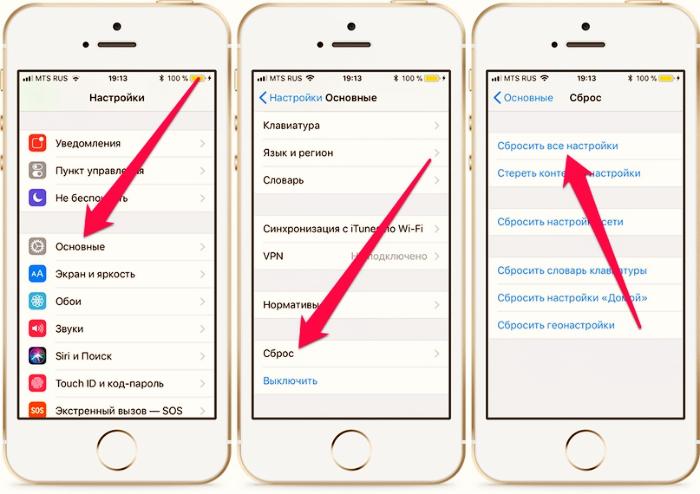 IPhone как сделать быстрый сброс настроек