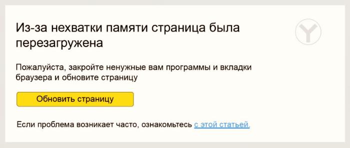 Из-за нехватки памяти страница Яндекс браузера была перезагружена Yandex