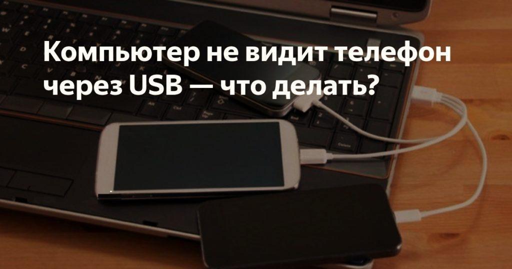 Что делать если компьютер не видит подключенный телефон Xiaomi через кабель USB