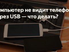 Компьютер не видит телефон через USB. Xiaomi