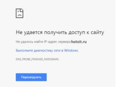 """Ошибка """"Не удалось найти IP-адрес сервера сайта"""" или """"DNS_PROBE_FINISHED"""" что это"""