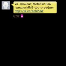 Пришло ММС сообщение. Телефон поймал вирус. Что делать и как удалить?