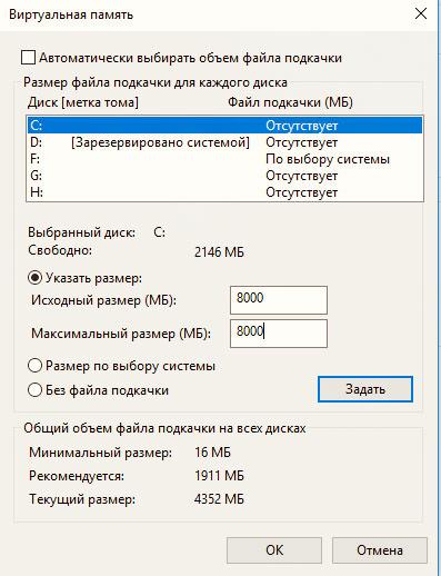 Задаем файл подкачки