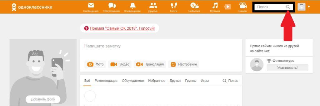 Иконка с изображением лупа поиск друзей в Одноклассниках