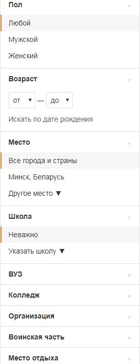 Расширенный поиск друзей в Одноклассниках