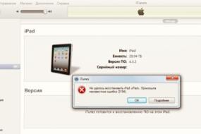 Error 3194 ошибка Apple при обновлении или восстановлении IOS через iTunes