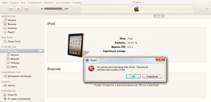 Error 3194 ошибка при восстановлении или обновлении IOS через iTunes