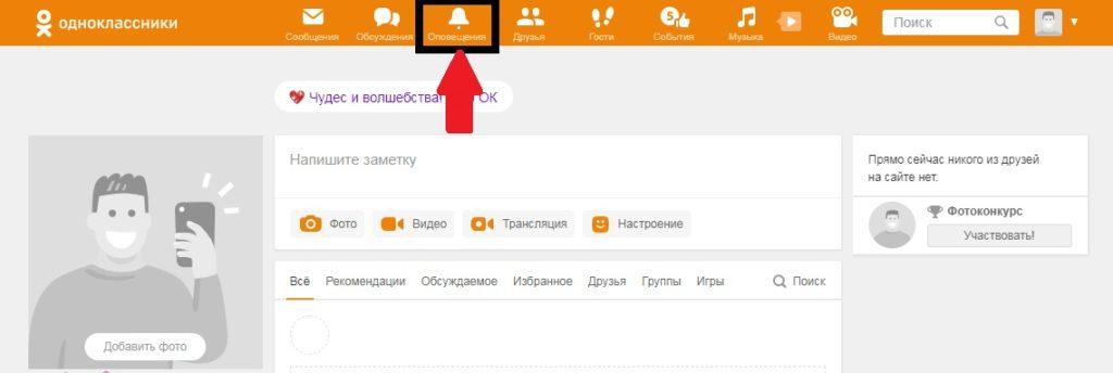 Вкладка Оповещения в главном меню Одноклассники
