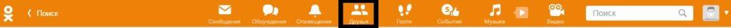 Главная панель нажимаем иконку Друзья