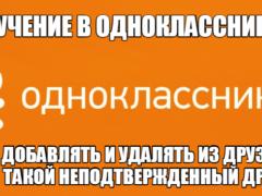 Неподтвержденный друг в Одноклассниках – что это значит?