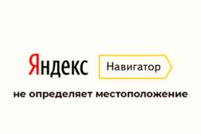 Яндекс Навигатор не находит местоположение. Основные ошибки