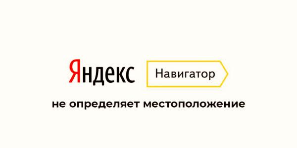 Ошибка Яндекс Навигатор не определяет местоположение