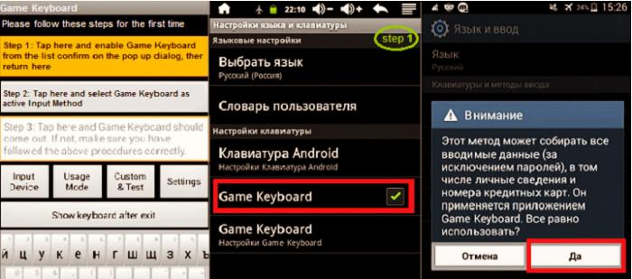 Заходим в приложение GameKeybord +