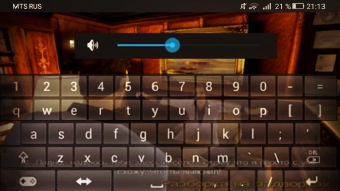 Открываем клавиатуру кнопкой увеличения громкости