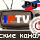 IPTV m3u плейлисты российских телеканалов на 2019 год