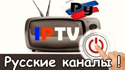 HD IPTV телеканалы выского качества и большого разрешения m3u плейлисты 2019