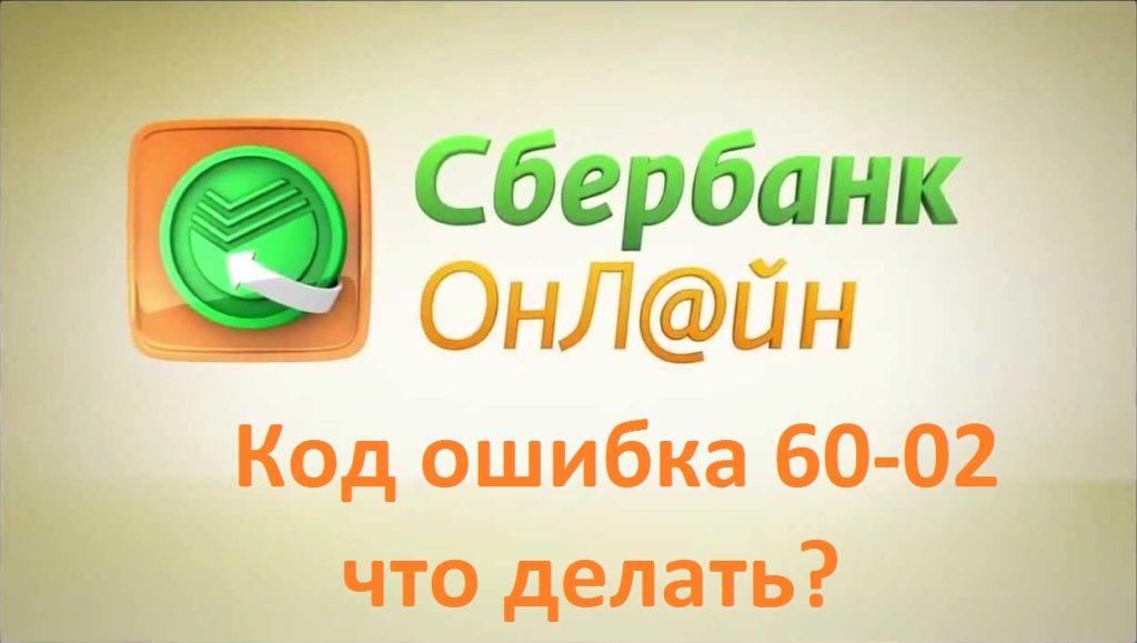 Код ошибка 60-02 мобильное приложение Сбербанк онлайн