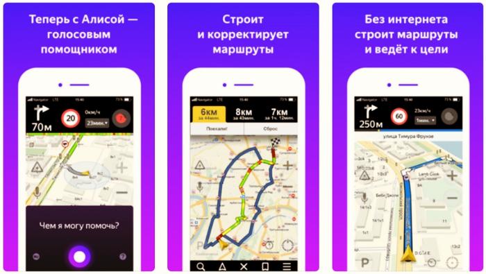 Новые возможности Яндекс Навигатора