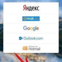 Как бесплатно создать электронную почту, адрес на телефоне