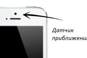 Почему не гаснет экран смартфона во время разговора