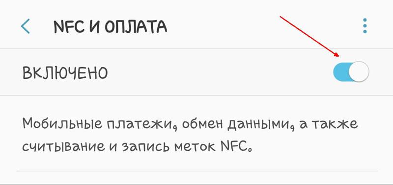 Ползунок для включение NFC оплаты в телефоне