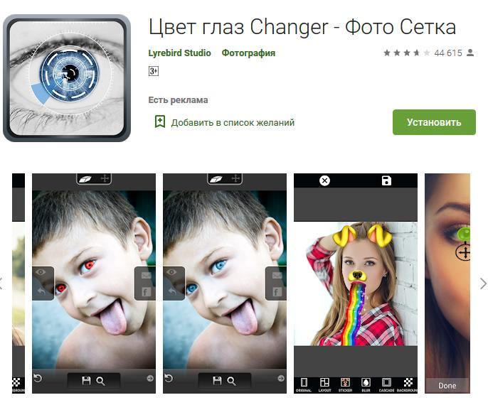 Пример замены глаз приложением цвет глаз Chenger