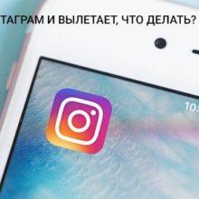 Почему вылетает Instagram при запуске белый экран