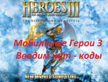 Как и куда вводить чит код в мобильной игре Heroes Maight and Magic 3