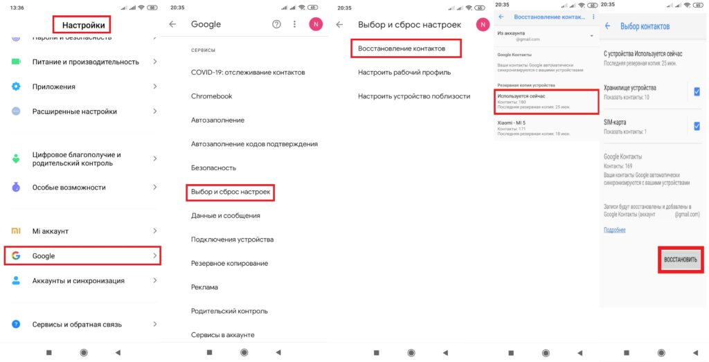 Восстанавливаем контакты из Google Диска