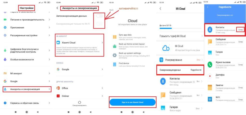 Как восстановить контакты из Mi Cloud