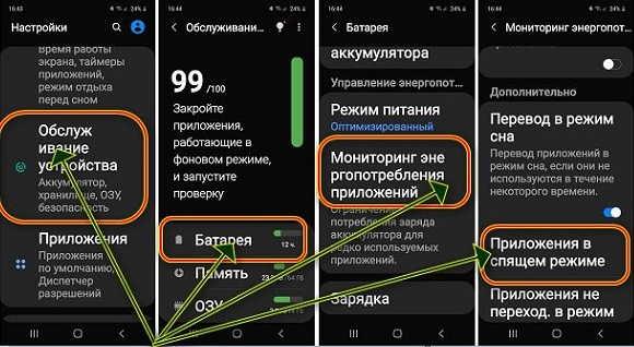 Как отключить приложение Daily