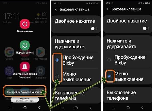 Как убрать приложение Samsung Daily с боковой кнопки
