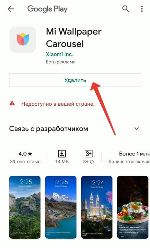 Удалить приложение в Play Market