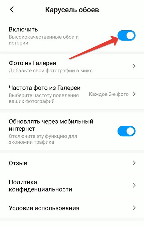 отключить режим карусель обоев Xiaomi